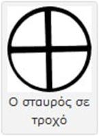Stavros-arxaio-elliniko-symbolo-twn-sarakatsanwn-ph02.jpg