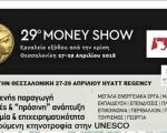 Money_Show-Unesco_Met_Ktinotrofia_ph01.jpg