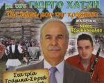 Istories-Zois-Ioanna-xatzis-ph03.JPG